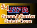 【再MIX】SFCエリア88『#4 地上空母・洞窟 BGM』guitar cover
