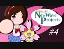 【ポケモン剣盾】 New wave projects #4【Pokem@s】