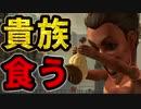 【進撃の巨人2 FB】貴族を食うゲームが楽しすぎた【ゆっくり実況】