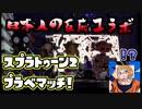 【日本人の反応コラボ】おきらくにスプラ2プラベマッチ!Part4【チュン視点】
