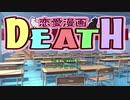 【実況】恋愛漫画DEATH【単発】