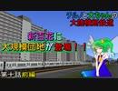 チルノと大ちゃんの大陸横断鉄道! 第十話前編