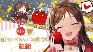 【紅組】紅白たべるんごの歌合戦メドレー