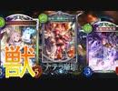 【シャドウバース】アルミラージと獣姫と自然ビショップ【ナテラ崩壊】