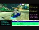 【目標レートへ】マリオカート8DX【フォロー要請】(2020/03/26 19:35)