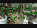 【Total War:WARHAMMER Ⅱ】【解説】なんとなく解る!スクライアの兵器 その3【夜のお兄ちゃん実況】