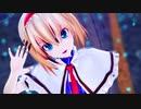 【東方MMD】かわいいアリスでストロボナイツ