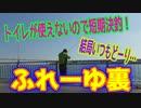 釣り動画ロマンを求めて 332釣目(ふれーゆ裏)