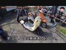 コビーの誕生日にバイクを与えてみる実験 前編【金玉生態研究所】