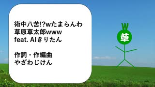 【AIきりたん】術中八苦!?wたまらんわ草原草太郎www