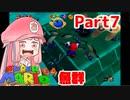 【マリオ64】1日64秒しかゲームできない茜ちゃん実況 7日目