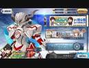 Fate/Grand Order実況プレイ Fate/Apocryphaインヘリタンスオブグローリー復刻版 part4