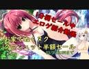 【紲星あかり】1分弱セール中エロゲ紹介動画 その1【2020年03...