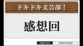 ◆ドキドキ文芸部 実況プレイ◆感想回①