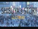 SHIBUYA's STORY /山口琥珀