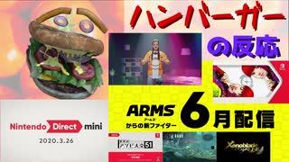 【ARMS参戦!?】騒がしいハンバーガーが