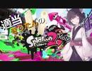 【プラベ】適当きりたんのスプラトゥーン2!!Vol6【ガチエリア】