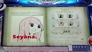 【ノスタルジア】Seyana.~何でも言うこと