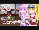 【Stormworks】ゆかマキぽんこつ制作室・嵐弐20
