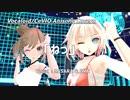 【OИE&SASARA】「ねっ」【CeVIOカバー/アニソンカバー】