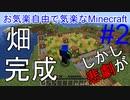【Minecraft】お気楽自由で気ままなマインクラフト#2