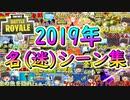 【フォートナイト】2019年名(迷)シーン集!総集編 その293【ゆっくり実況】【Fortniteチャプター2】