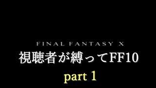 【ゆっくり実況】視聴者が縛ってFF10 part1