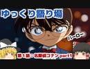 【ゆっくり語り場】 第1話:名探偵コナン part1【おさらい(シェリー編~ベルモット編)】