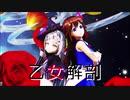 【ホロライブMMD】乙女解剖【ときのそら&紫咲シオン】