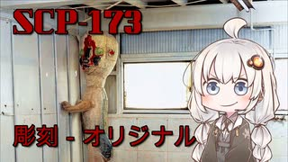 【SCP紹介】SCP-173 彫刻ーオリジナル【VOICEROID劇場】