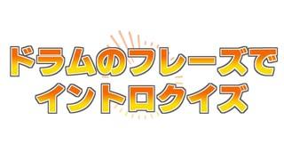 ドラムイントロクイズ【10曲】