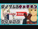 【反応】ゼノブレ&キャサリン&スマブラ好きが見るminiダイレクト実況【Nintendo Direct mini 2020.3.26】