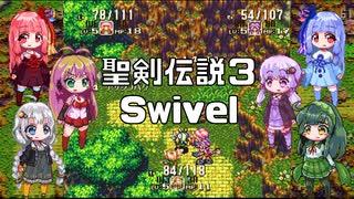 【聖剣伝説3】Swivel (黄金の街道)【歌うVOICEROID】