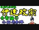 たのしい戦国武将解説【伊達政宗】秀吉編①~小田原参陣