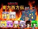 【東方卓遊戯】 東方西方伝 9-9 【ワースブレイド】
