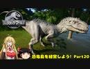 【JWE】恐竜島を経営しよう! Part20【ゆっくり&弦巻マキ実況】
