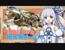 【炊き込みご飯/豚マヨピーマン】葵ちゃんの簡単おつまみで雑...
