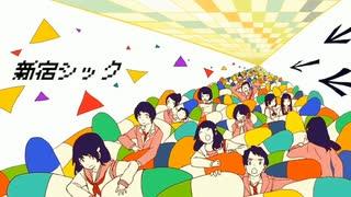 【ニコカラ】新宿シック(キー+4)【off vocal】