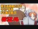 【FE風花雪月】遺留品縛り part24【ゆっくり実況】
