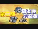 第二期計画開発産対空砲3つの性能を比較!優秀な対空砲はどれ...
