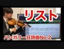 リスト ハンガリー狂詩曲第2番をヴァイオリンで演奏してみました