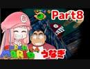 【マリオ64】1日64秒しかゲームできない茜ちゃん実況 8日目