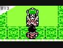 【実況】女が初見で聖剣伝説~ファイナルファンタジー外伝~を実況プレイ Part13