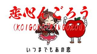 B'z - 恋心んごろう(KOIGOKO-RINGOROU)