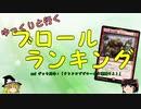 ブロールランキング&デッキ紹介 Vol.1