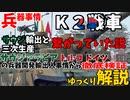 サウジの韓国軍K2戦車輸入と3次生産はすべてつながっていた?サウジと類似国家トルコの軍事事情から徹底検証!【ゆっくり解説】