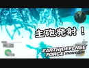 【EDF:IR】出撃!まったり戦隊 Part 91【実況】