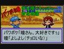 【パワポケ6】彼女瞳キャッチャー育成理論(中編)【解説実況】