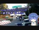ふたりでとことこツーリング118-02 ~鹿児島市 指宿スカイライン谷山IC~