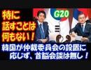 【海外の反応】 「G20で 日韓首脳会談は 無い」 徴用工判決に対する 韓国政府の対応を問題視‥ 韓国とは 挨拶と 立ち話程度しか 行われない予定